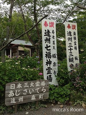 紫陽花を観に極楽寺と本勝寺へ_b0245038_7453833.jpg