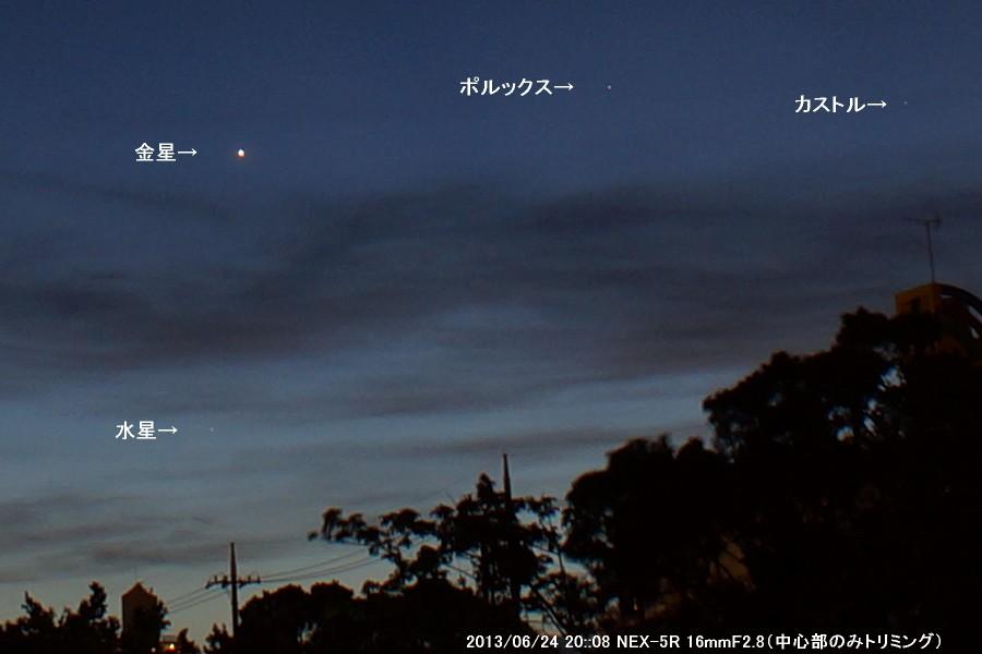 夕方の金星と水星_a0095470_23361377.jpg