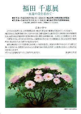 福田千惠展―永遠の美を求めて―_e0126489_18285975.jpg