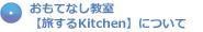 おもてなし教室【旅するKitchen】について