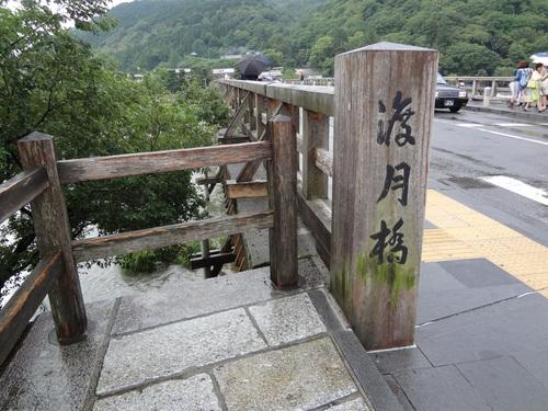 京都 嵐山 渡月橋_f0093292_1436884.jpg