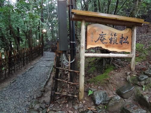 京都 嵐山 松籟庵 しょうらいあん_f0093292_14441893.jpg
