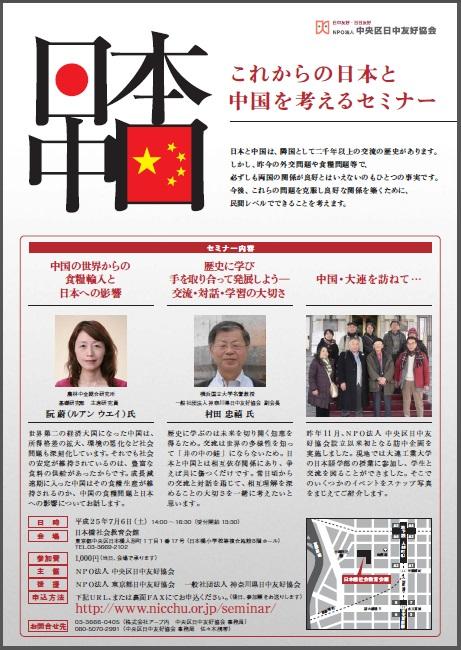 これからの日本と中国を考えるセミナー7月6日(土)14時~16時30分 日本橋社会教育会館 にて_d0027795_14382946.jpg