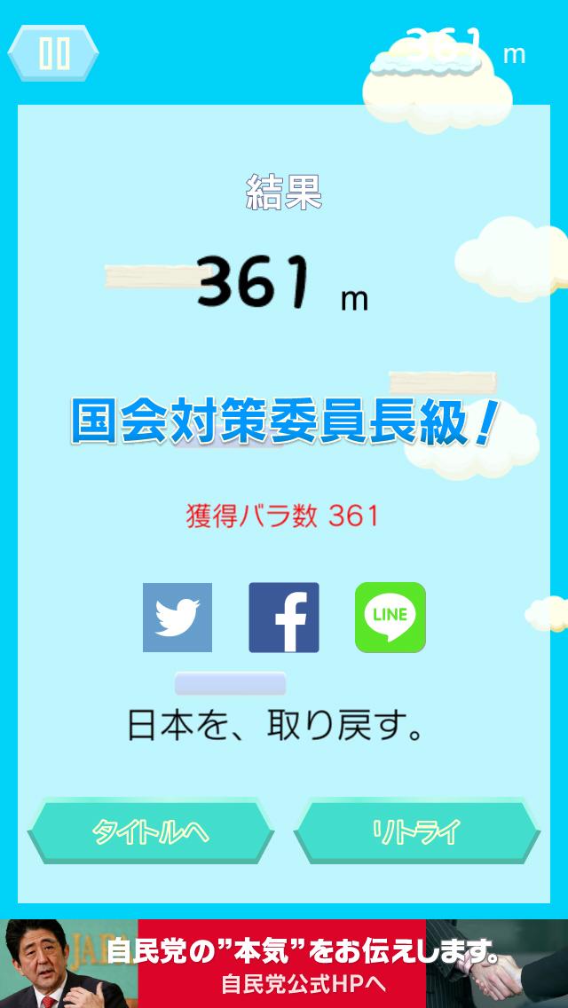 自民党公式アプリ「あべぴょん」3
