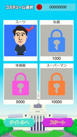 自民党公式アプリ「あべぴょん」4