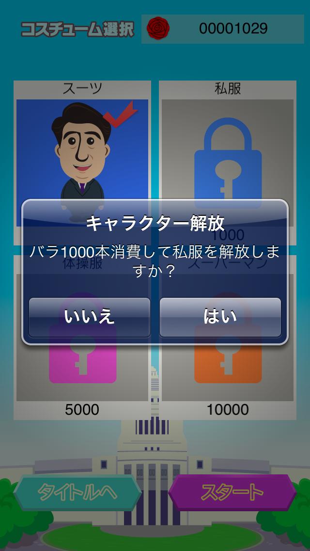 自民党公式アプリ「あべぴょん」5