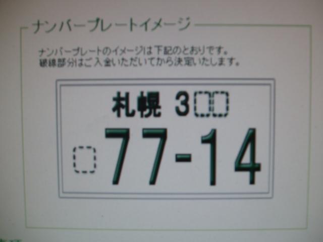☆本日ステップWご成約ありがとうございます!!☆(伏古店)_c0161601_17421497.jpg