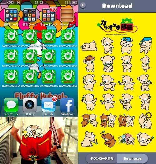 DAM CAMERA アプリで無料ダウンロード!カラオケ子部屋(子ベアー)!!!_a0039720_12161639.jpg