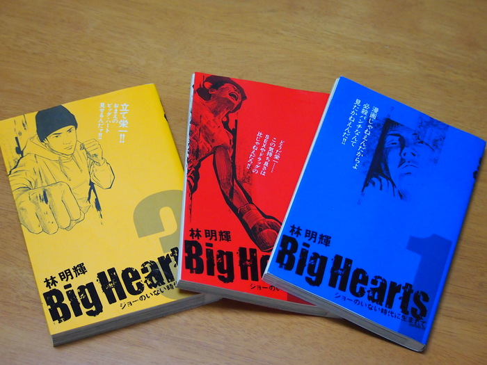 Big Hearts  ジョーのいない時代に生まれて_a0182722_9143747.jpg