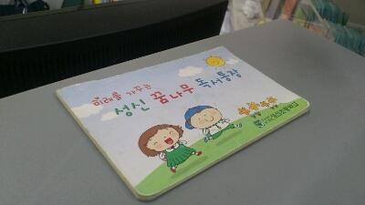 韓国の小学校見学_c0127029_236285.jpg