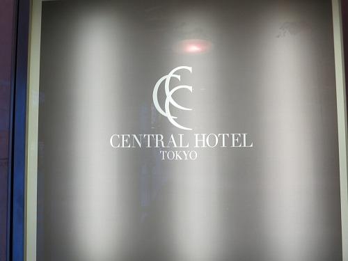 2月 セントラルホテル東京_a0055835_20502075.jpg