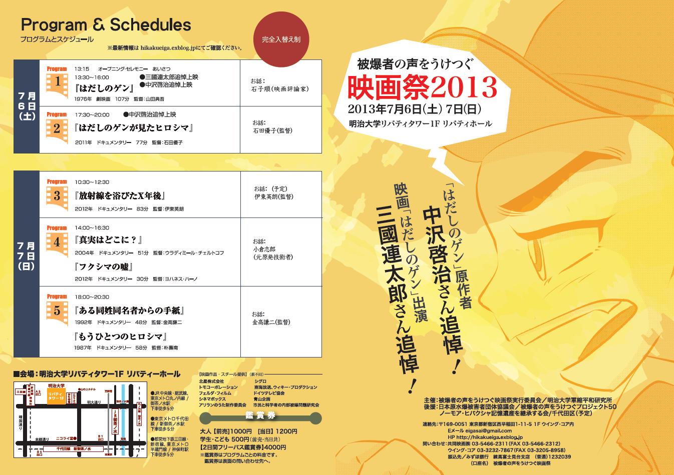 被爆者の声を受け継ぐ映画祭 2013_c0024539_20571864.png