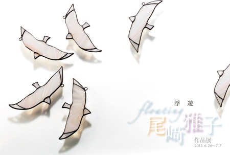 尾崎雅子作品展〜floating〜浮遊〜_a0017350_23315568.jpg