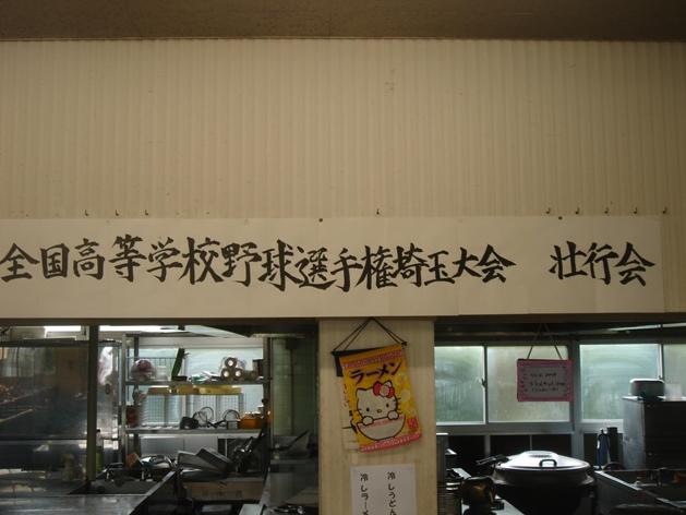 夏大会「祈願式・壮行会」_e0131560_1551846.jpg