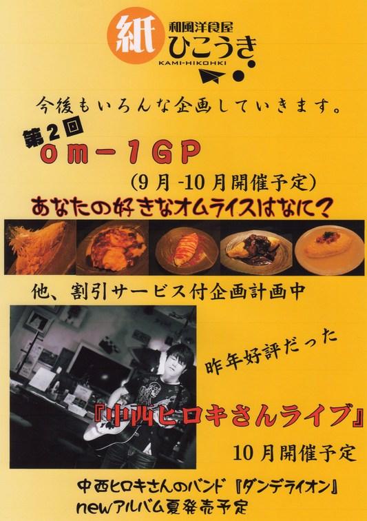 『オムライス和風鶏そぼろ添え』_b0129362_23141193.jpg