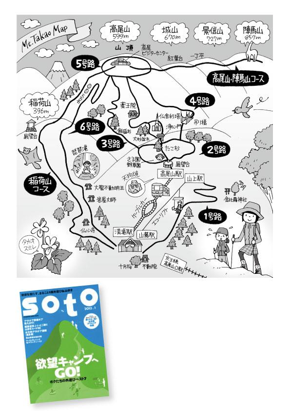 双葉社『soto』_d0272182_220113.jpg