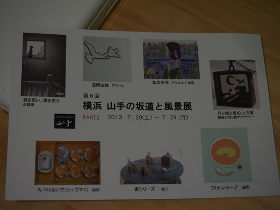 作品展のご紹介_a0225587_8272851.jpg