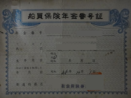 船員保険年金番号証_d0132289_0143458.jpg