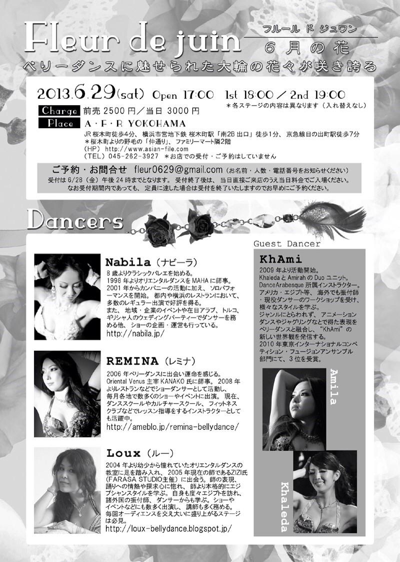 6月29日(土)『Fleur de juin 〜6月の花〜 』_d0208589_022198.jpg