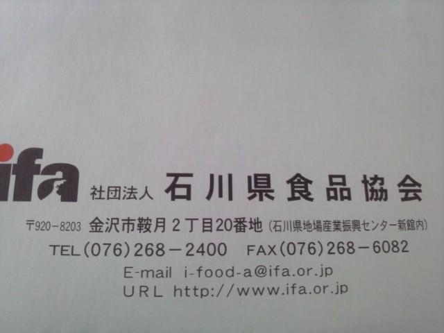 食品協会_a0045193_1558056.jpg