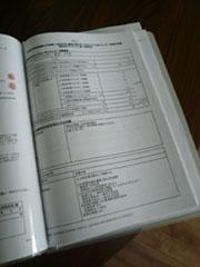 フラット35S(金利A)・設計審査終了_b0183404_10334148.jpg