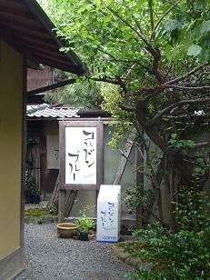 京都でフレンチ_a0177314_723849.jpg
