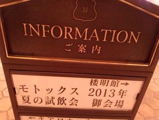 神戸へ・・・テイスティング会・・・_a0254125_17563080.jpg