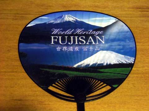 バスで行く富士山麓巡り_d0127634_11504289.jpg