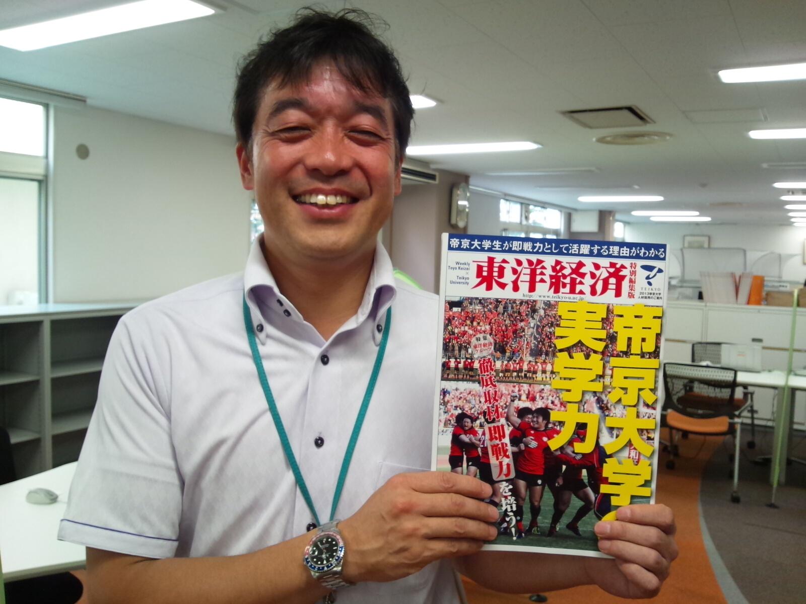 帝京大学 キャリアサポートセンター 田口 仁 センター長 インタビュー_f0138645_6285840.jpg