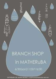 BRANCH SHOP in MATHERuBA_a0117358_2159161.jpg