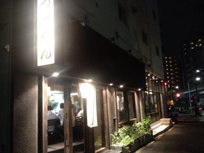 池尻大橋☆つけ麺 和利道(わりと)_c0151965_13334883.jpg