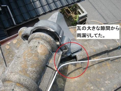 屋根瓦 ~ 雨漏り箇所の確認_d0165368_16123637.jpg