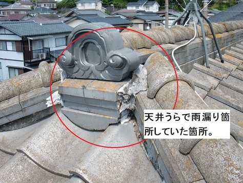 屋根瓦 ~ 雨漏り箇所の確認_d0165368_161258100.jpg