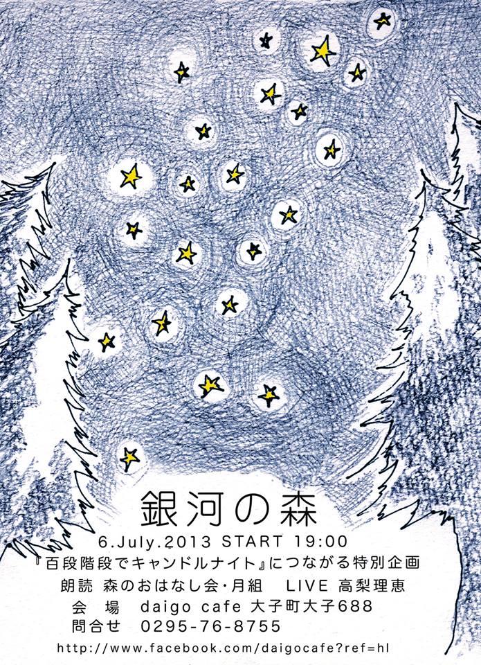 7月6日大子町で歌います。_c0112672_20421126.jpg