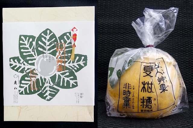 夏の風物詩「老松」の「夏柑糖」_a0138976_18331089.jpg
