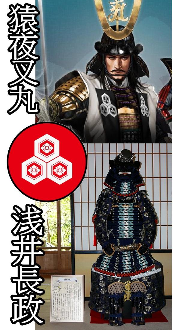 淺井長政的獨立戰爭-野良田戰役_e0040579_012263.jpg