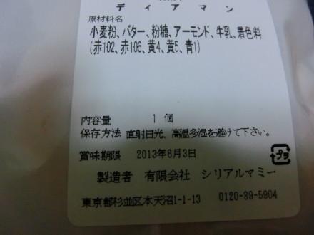b0193480_14302593.jpg