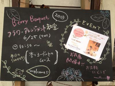 Berry Bouquet フラワーアレンジメント教室 2日目_c0134086_11503126.jpg