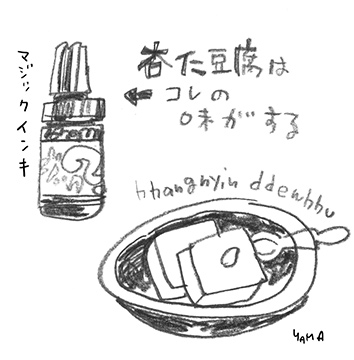 杏仁豆腐の味はマジックインキの味_e0022403_23571674.jpg