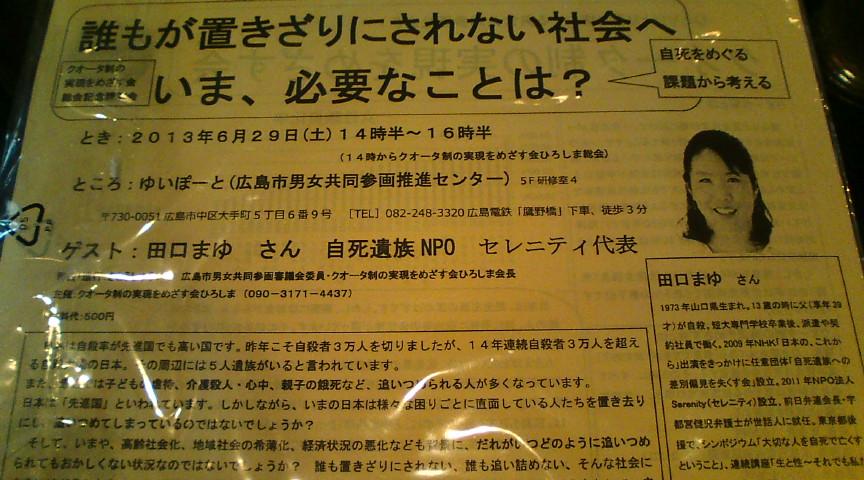 【いよいよ明後日!田口まゆさん講演会inひろしま】_e0094315_8311094.jpg