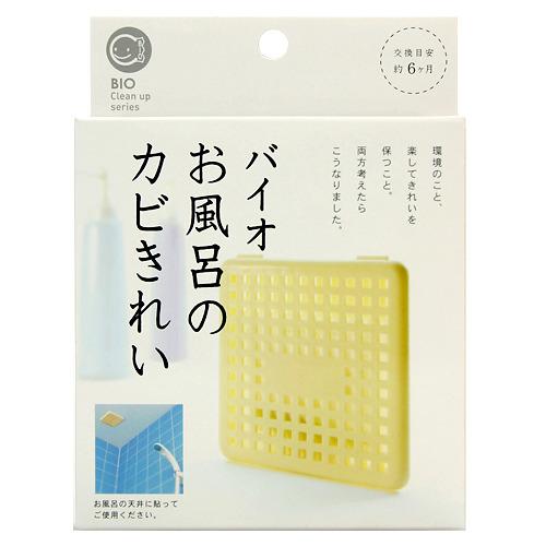 【これイイ】バイオ お風呂のカビきれい 6/27(木)_b0069918_12465697.jpg