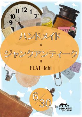第六回 FLAT-ichi (神奈川県大和市)_a0275527_20275570.jpg