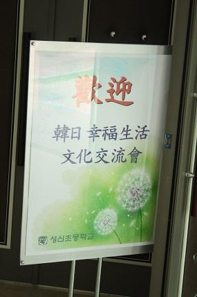 韓国@オモニと校長・教師との交流ランチ会_c0127029_1113824.jpg