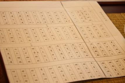 南山コル韓屋村「美秀茶(ミスダ)」プログラム体験_c0127029_19462443.jpg