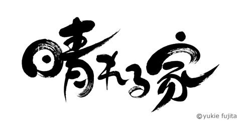 宅配ケータリング ブランドロゴ : 「ごち宅便 晴れる家」様_c0141944_22445855.jpg