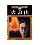 つながる雪合戦人~その2 昭和新山の持ち主、三松さん。_e0324053_19102418.jpg