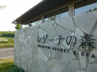FUKUSHIMAその2  夏のレジーナの森①_a0165160_8412433.jpg