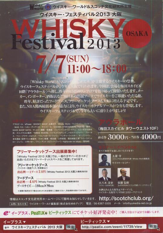 WHISKEY Festival 2013_e0080662_1519465.jpg