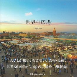 『世界の広場』_e0033570_20413541.jpg