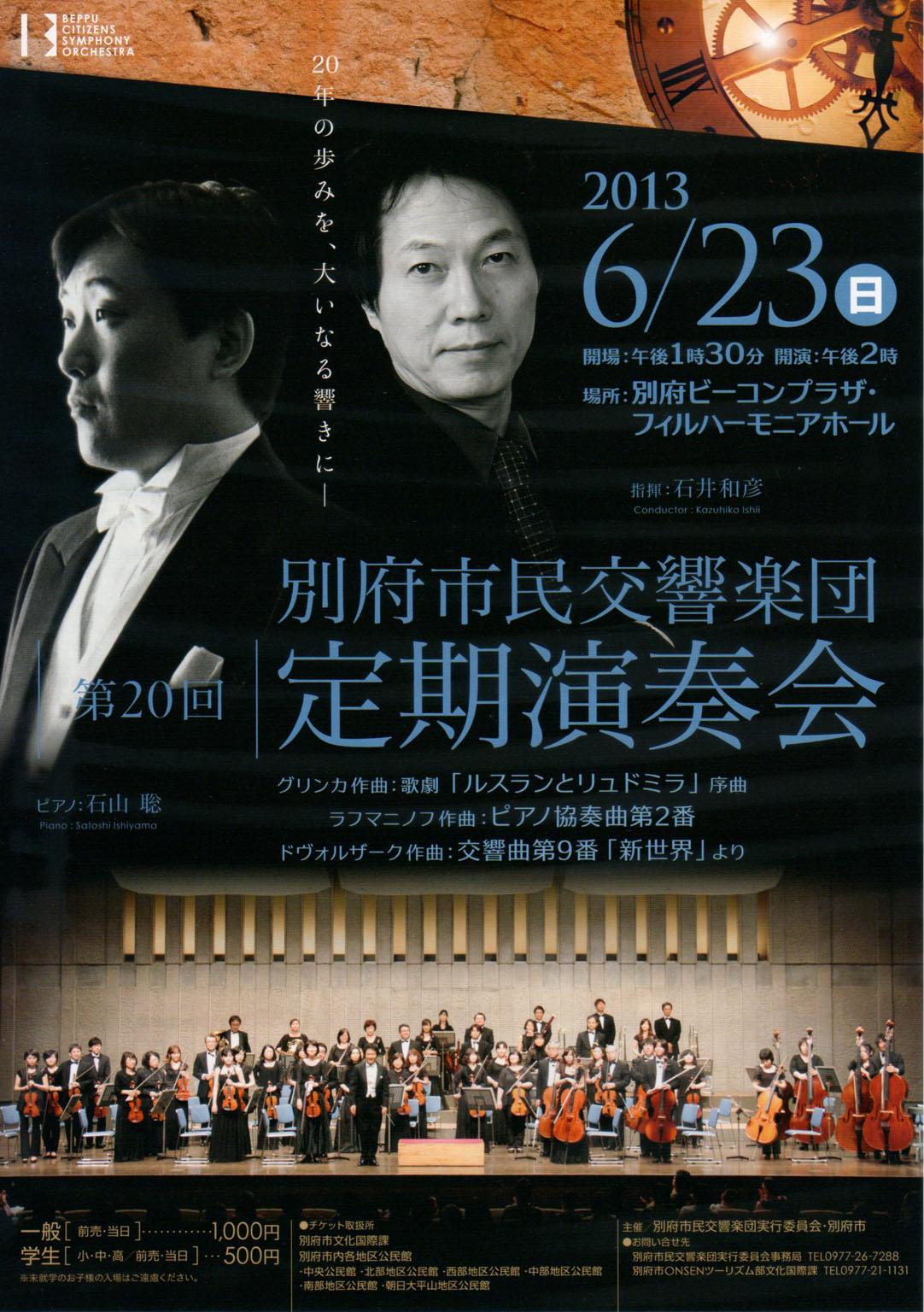 市民交響楽団 定期演奏会_e0251278_1658119.jpg